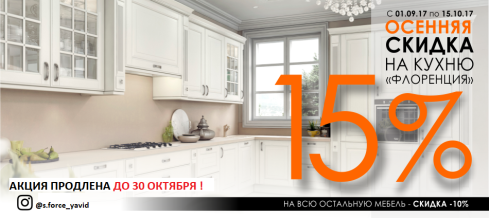 Этой осенью неповторимая кухня Флоренция со скидкой 15% !