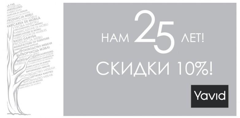 Мебель Yavid со скидкой до 10% по случаю 25-летнего юбилея фабрики!