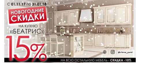 Новогодняя скидка 15 % на кухню Беатрис!